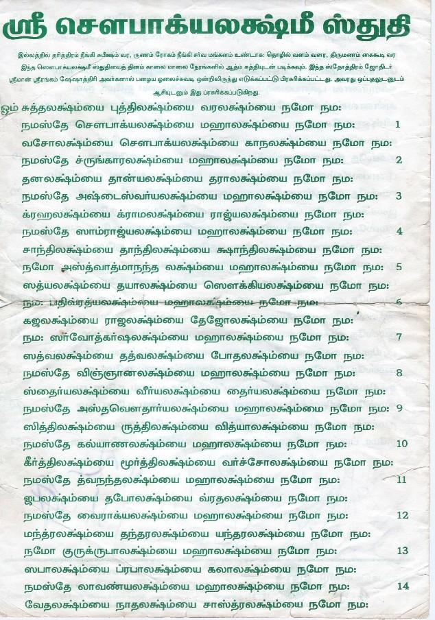 Slokas In Tamil Pdf