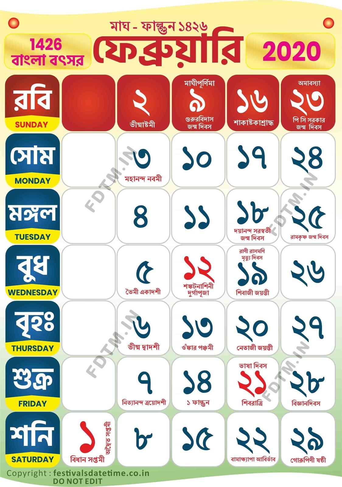 2020 February Bengali Calendar, 2020 Bengali Calendar