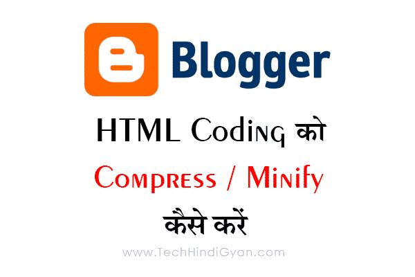 Blogger Blog की HTML Coding को Compress कैसे करें | Fast Loading Tips