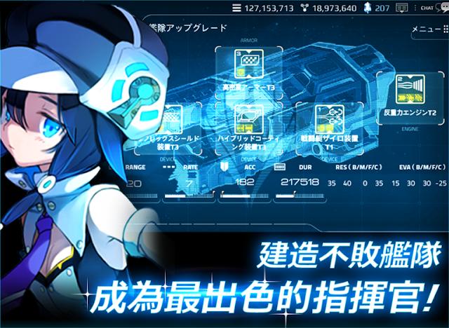 宇宙少女艦隊 App