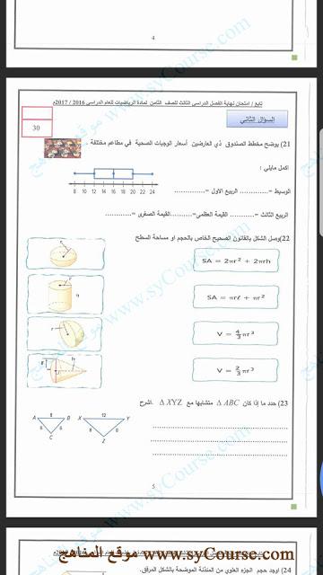 تحميل امتحانات الصف الثامن الفصل الأول رياضيات