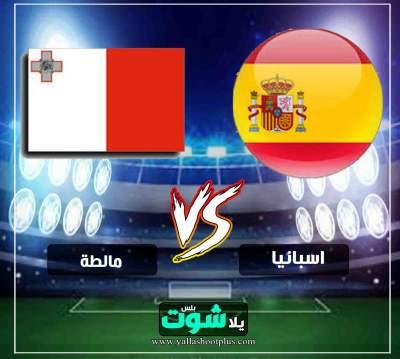 مشاهدة مباراة اسبانيا ومالطة بث مباشر اليوم 26-3-2019 في تصفيات يورو 2020
