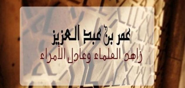 بحث شامل ومفصل عن الخليفة العادل عمر بن عبد العزيز
