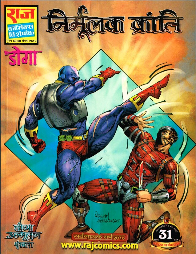 RAJ COMICS PDF IN HINDI EBOOK