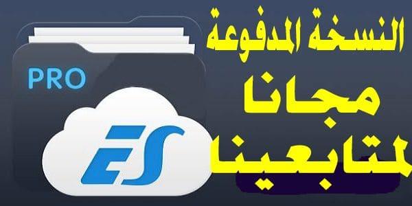 تحميل تطبيق es file explorer النسخة المدفوعة مجانا