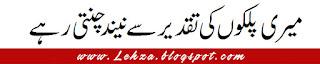 Meri Palkoun Ki Taqdeer Se Neend Chunti Rahe
