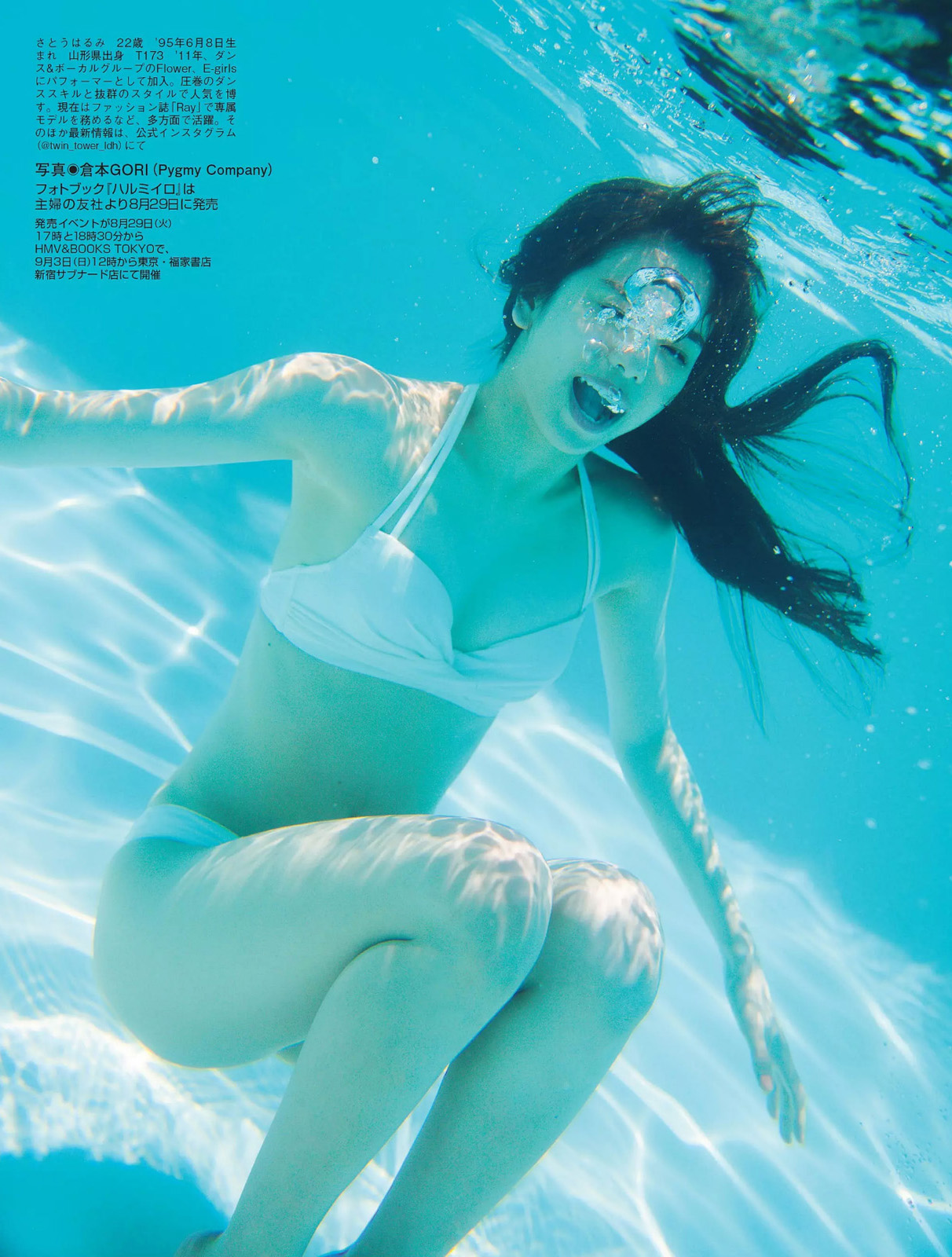 Sato Harumi 佐藤晴美, FLASH 電子版 2017.09.05 (フラッシュ 2017年09月05日号)
