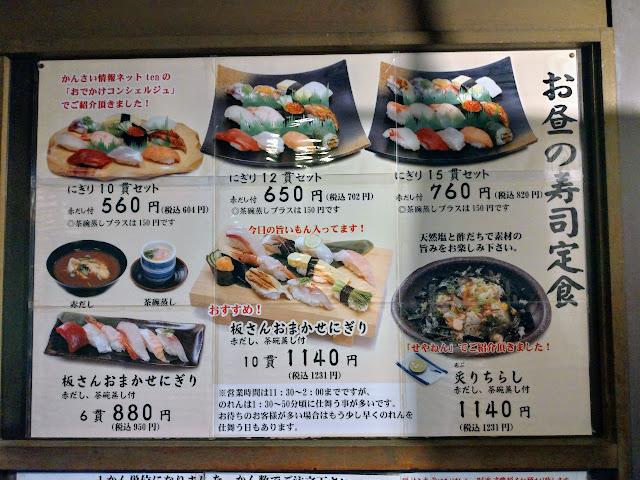 お昼の寿司定食|大阪府堺市初芝駅近くの「一作鮨」へ