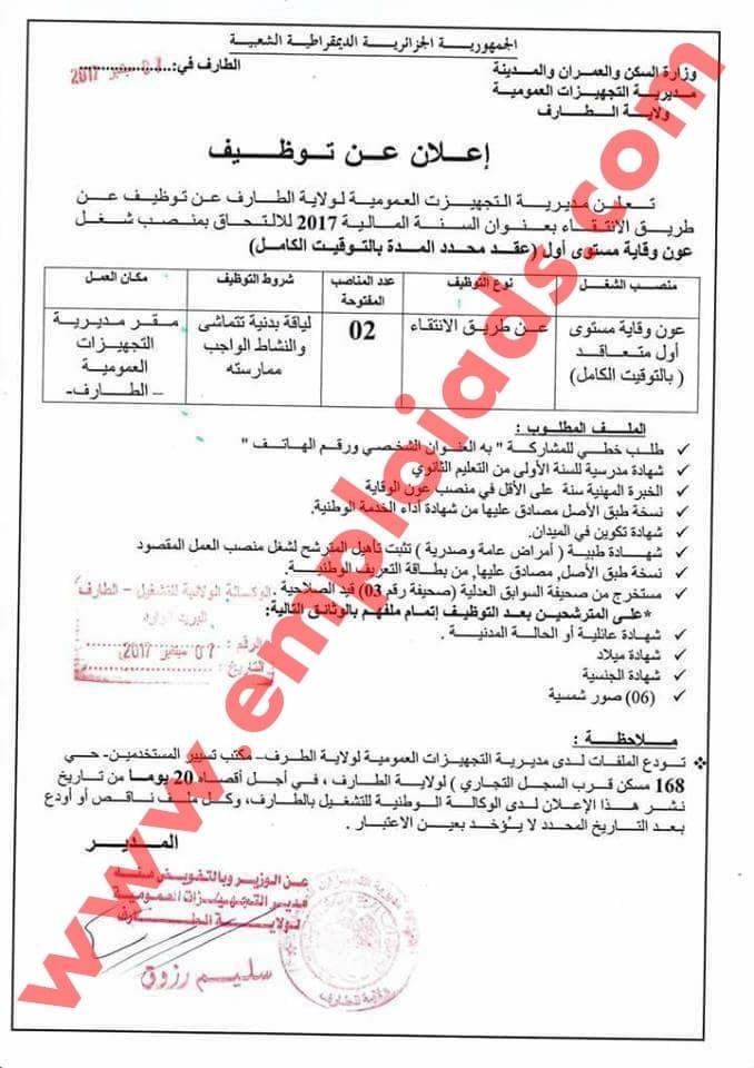 اعلان مسابقة توظيف بمديرية التجهيزات العمومية ولاية الطارف سبتمبر 2017