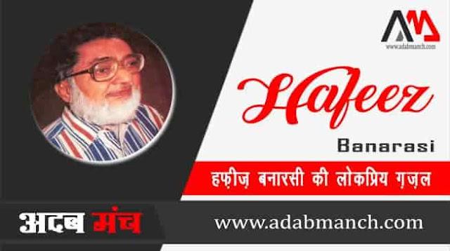 Dil-Ki-Awaz-Me-Aawaz-Milate-Rahiye-Ghazals-of -Hafeez-Banarasi