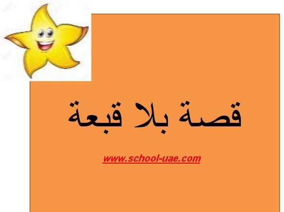حل درس بلا قبعة لغة عربية للصف الثانى الفصل الثانى 2020 الامارات