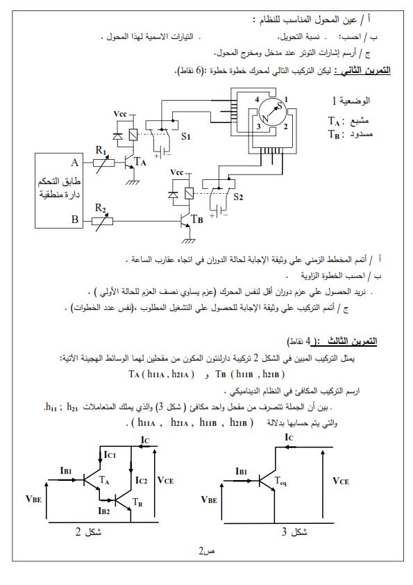 تمارين الهندسة الكهربائية للسنة الثالثة ثانوي مع الحلول