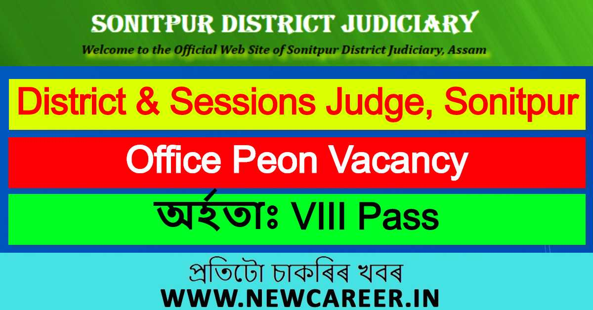 District & Sessions Judge, Sonitpur Recruitment 2020 : Apply For Office Peon Vacancy