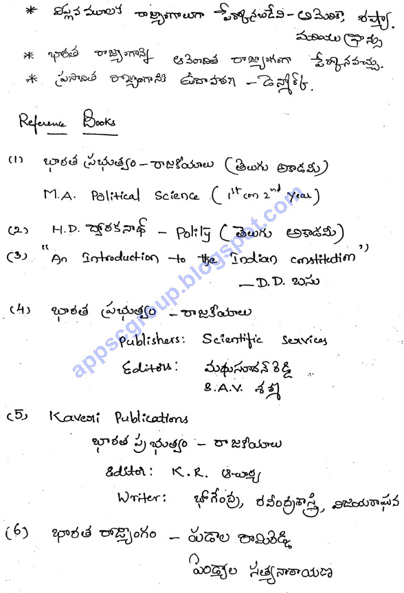 Indian Polity Telugu Medium Class Notes for UPSC IAS, APPSC Group - civil engineering cover letter