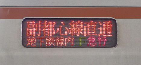 渋谷池袋方面7000系行先