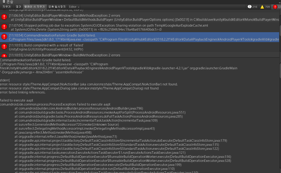 HanMin의 세상사는 이야기: [Unity Android] Failed to execute aapt
