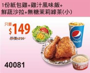 【肯德基KFC】優惠代號/優惠券/菜單/coupon 2/16更新