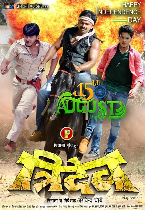 Tridev Bhojpuri Film