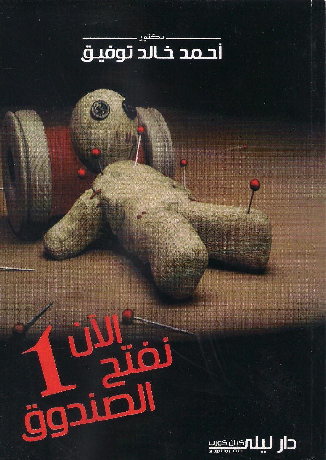 نتيجة بحث الصور عن روايات الرعب أحمد خالد توفيق