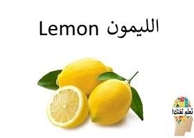 الليمون : Lemon