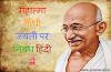 महात्मा गाँधी जयती पर निबंध हिंदी में-Mahatma Gandhi Par Essay In Hindi