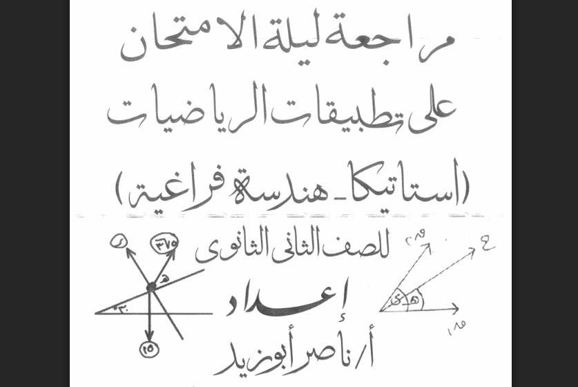 مراجعة ليلة امتحان تطبيقات الرياضيات الصف الثانى الثانوي ترم اول 2020 مستر ناصر ابو زيد