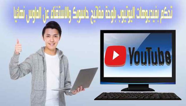 تحكم بفيديوهات اليوتيوب بلوحة مفاتيح حاسوبك والاستغناء عن الماوس نهائيا