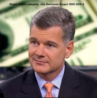 Марк Юско уверен, что биткоин будет 800 000 $