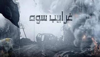 هل قامت قطر بايقاف عرض مسلسل غرابيب سود ؟