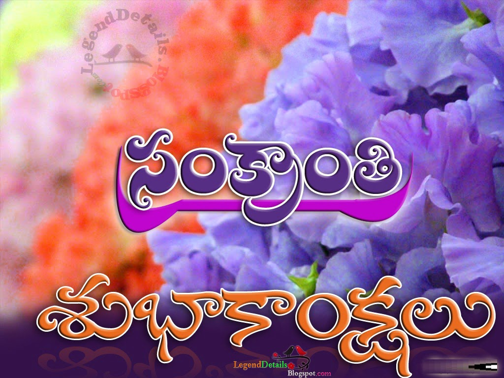 Sankranti Wishes In Telugu Sankranti Wishes In Telugu Sms Makara