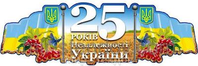 Картинки по запросу 25 років незалежності україни