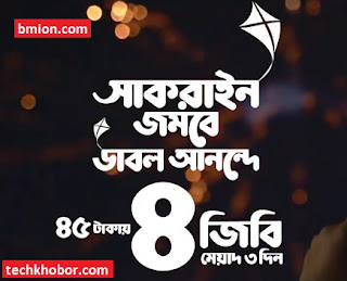 Robi-4GB-45Tk-Shakrain-Fest-Internet-Offer