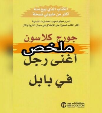 ملخص كتاب أغنى رجل في بابل | جورج صامويل كلاسون