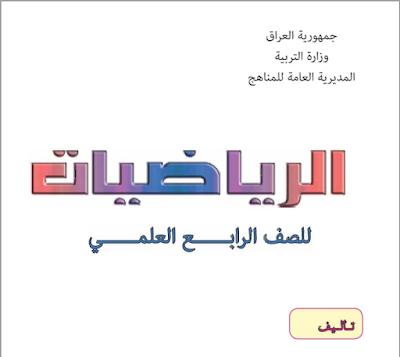 كتاب الرياضيات للصف الرابع العلمي المنهج الجديد 2018 - 2019