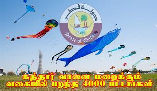 கத்தாரில் இடம்பெற்ற KITES FESTIVAL - வானத்தை மறைத்த 4000 பட்டங்கள் (வீடியோ இணைப்பு)