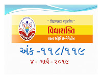 Gujarati current affairs magazine vidhyashakti ank-118/119