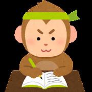 勉強している動物のイラスト(サル)