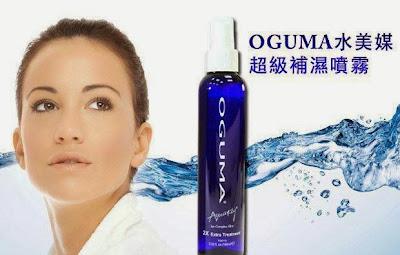 น้ำแร่ oguma รักษาสิว
