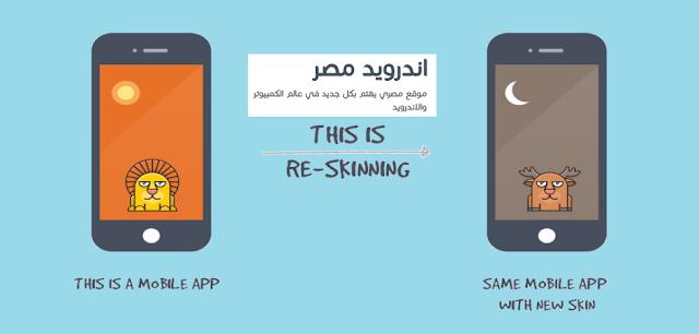تعلم الريسكين مجانا باللغة العربية