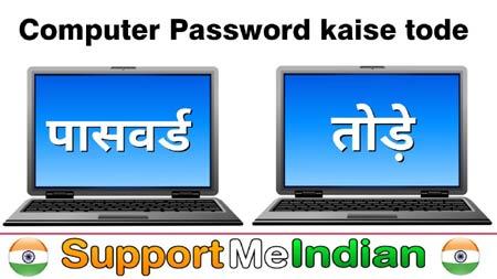 computer ka password kaise tode