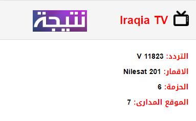 تردد قناة العراقية Iraqia TV الجديد 2018 على النايل سات