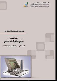 اساسيات شبكات الحاسب pdf