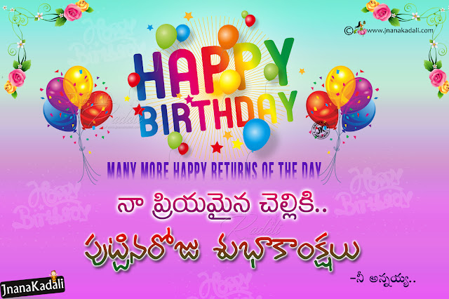 telugu puttina roju subhakankshalu to chelli, birthday greetings from brother to sister in telugu, happy birthday greetings in telugu