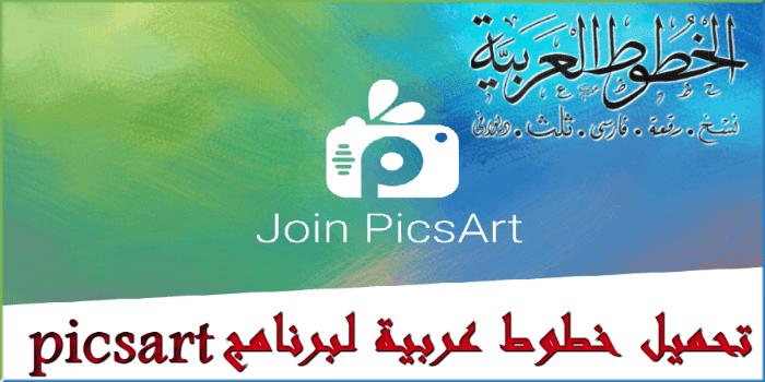 تحميل خطوط برنامج picsart