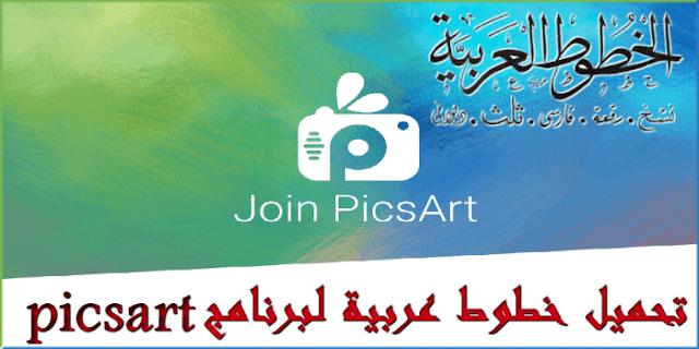 تحميل خطوط عربية لبرنامج picsart للاندرويد 300 خط عربي