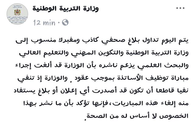 وزارة التربية الوطنية  تنفي نفيا قاطعا أن تكون قد أصدرت أي إعلان أو بلاغ يستفاد منه إلغاء مباريات التعاقد