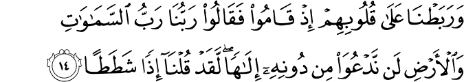 Surat Al Kahfi Ayat 14