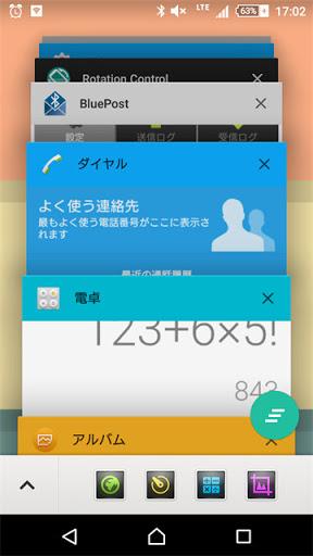 android5.0のアプリ履歴画面