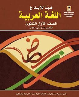 تحميل كتاب الوزارة فى اللغة العربية للصف الاول الثانوى