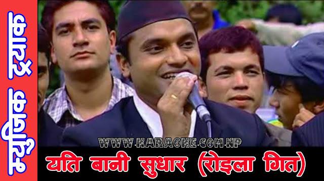 Karaoke of Roila Song Yeti Bani Sudhara by Pasupati Sharma and Rita Thapa Magar
